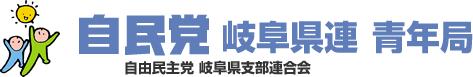 自由民主党岐阜県支部連合会